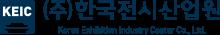 (주)한국전시산업원